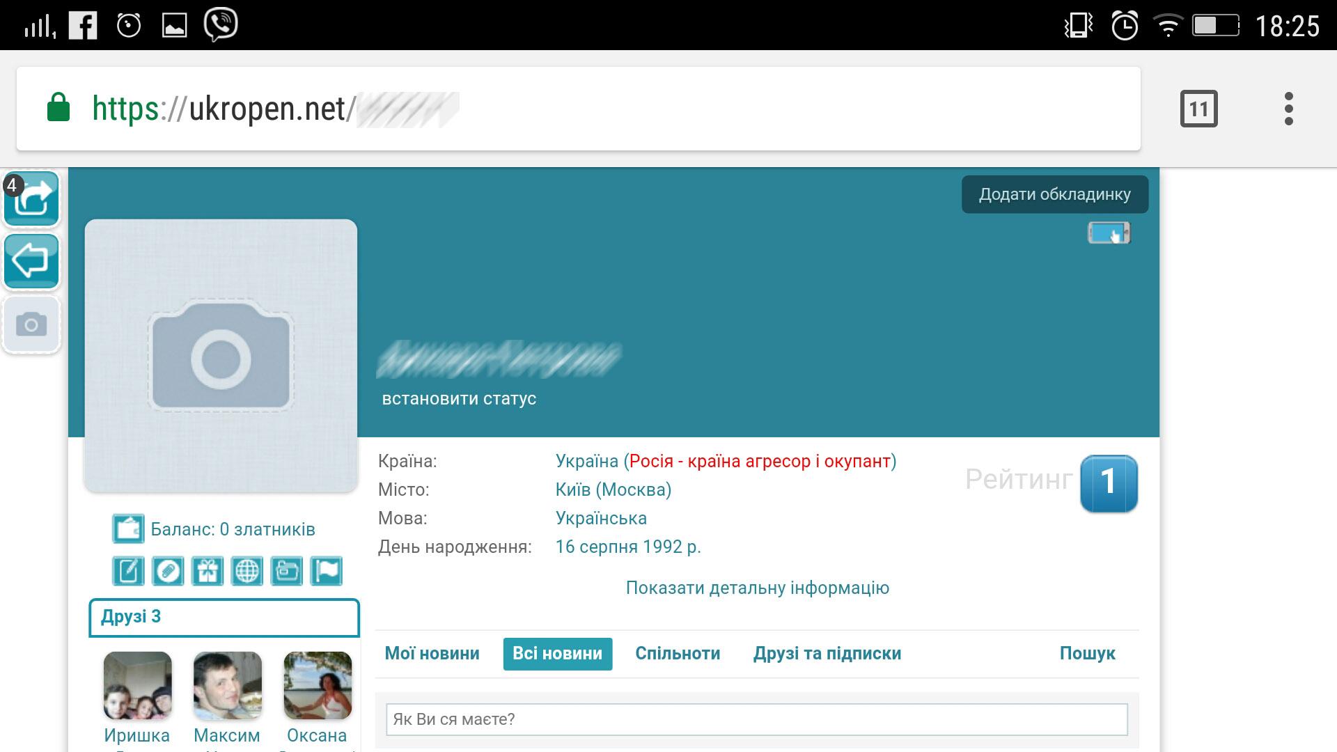 Forbidden social networks in Ukraine – Political Critique